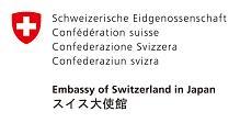 スイス大使館